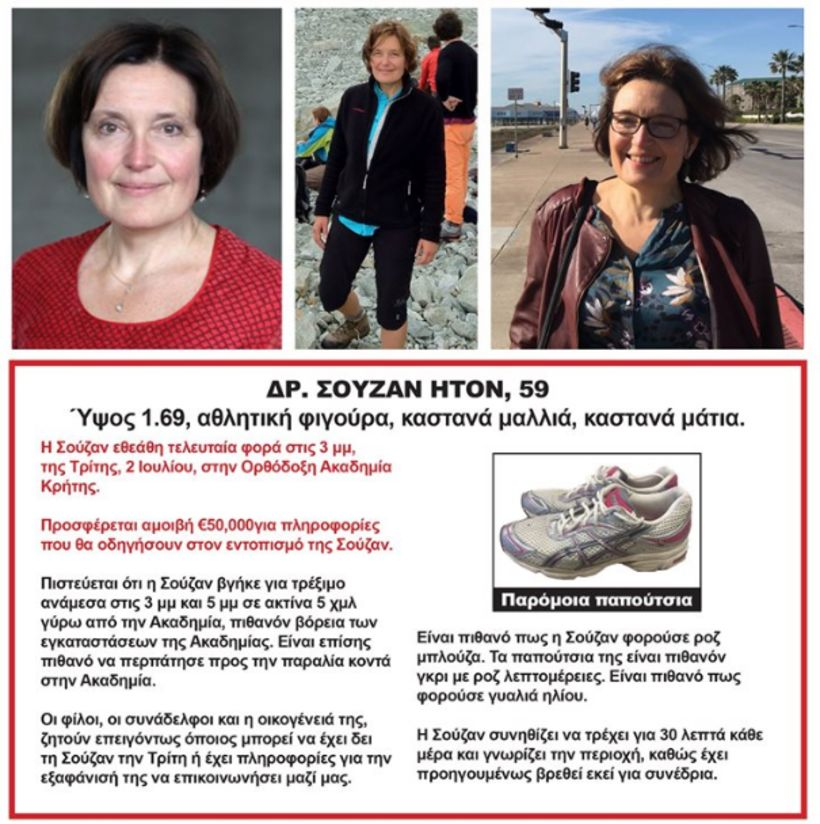 Lýst var eftir Suzanne Eaton á Krít eftir að hún ...