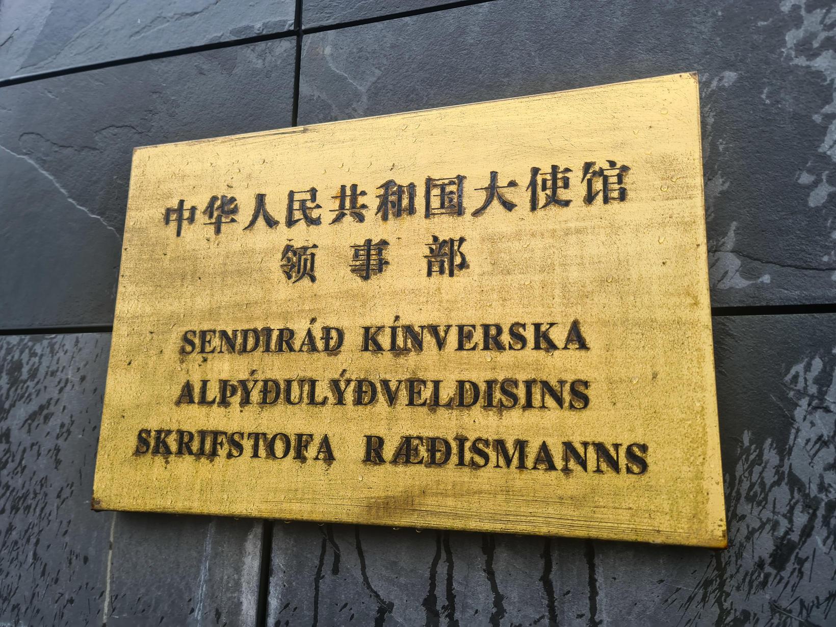 Sendiráð Kína á Íslandi.